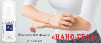 Лечение Псориаза В Уфе