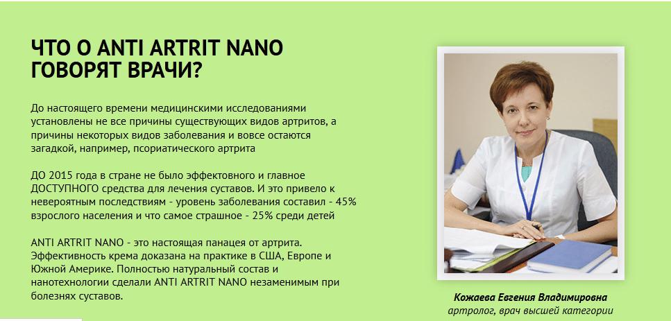 Анти артрит нано купить