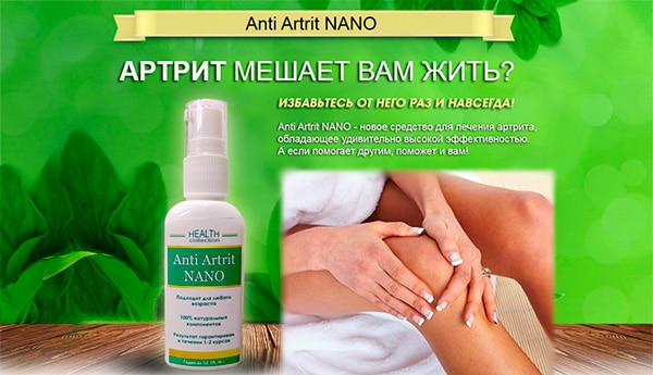 Анти артрит нано