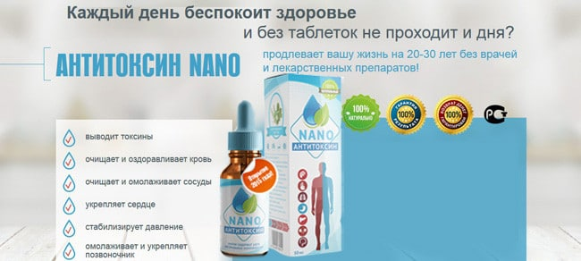 антитоксин нано препарат паразитов