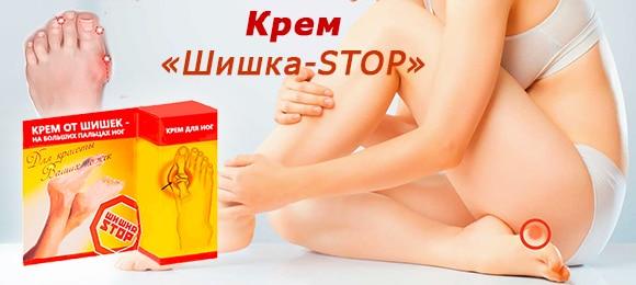 Крем от шишек на больших пальцах ног шишка стоп
