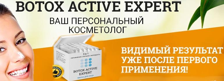 Ботокс Актив Эксперт купить