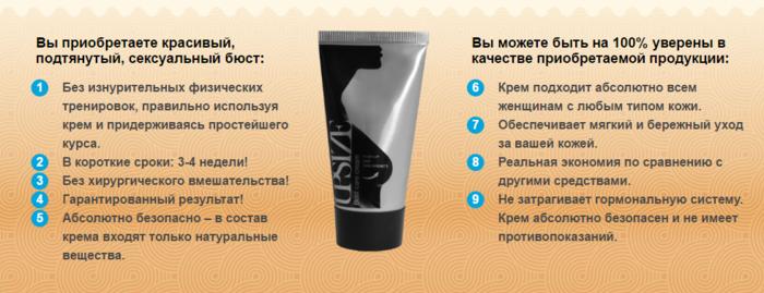 Натуральный и эффективный крем UPSIZE