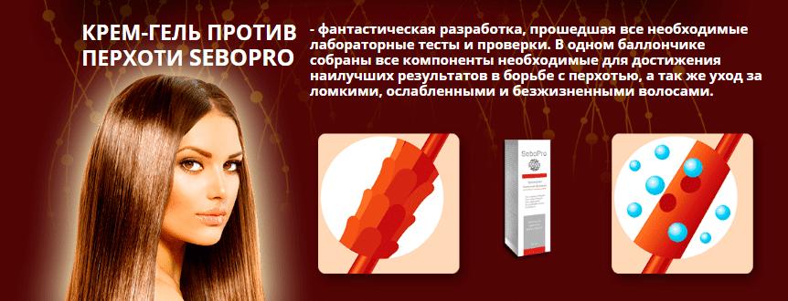 Sebopro