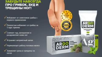 Argoderm